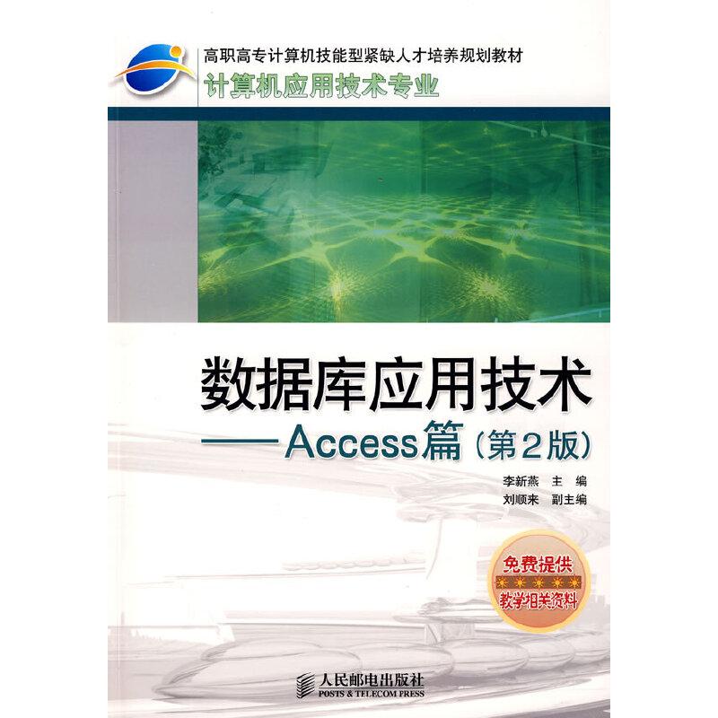 数据库应用技术——Access篇(第2版) PDF下载