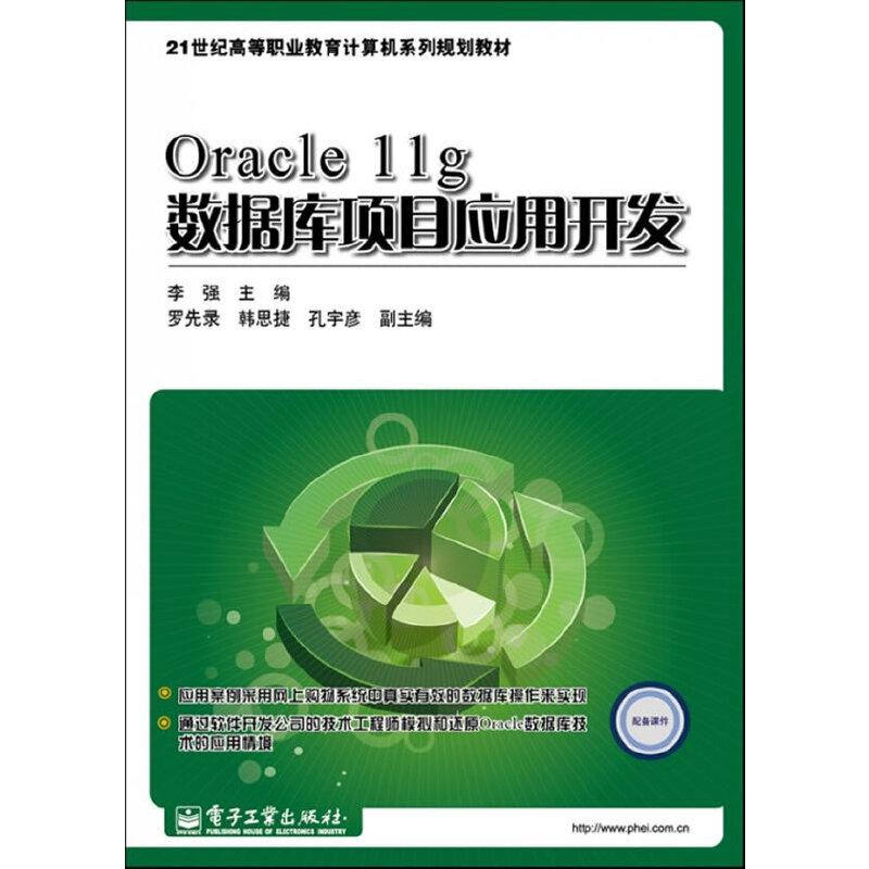 Oracle 11g数据库项目应用开发 PDF下载