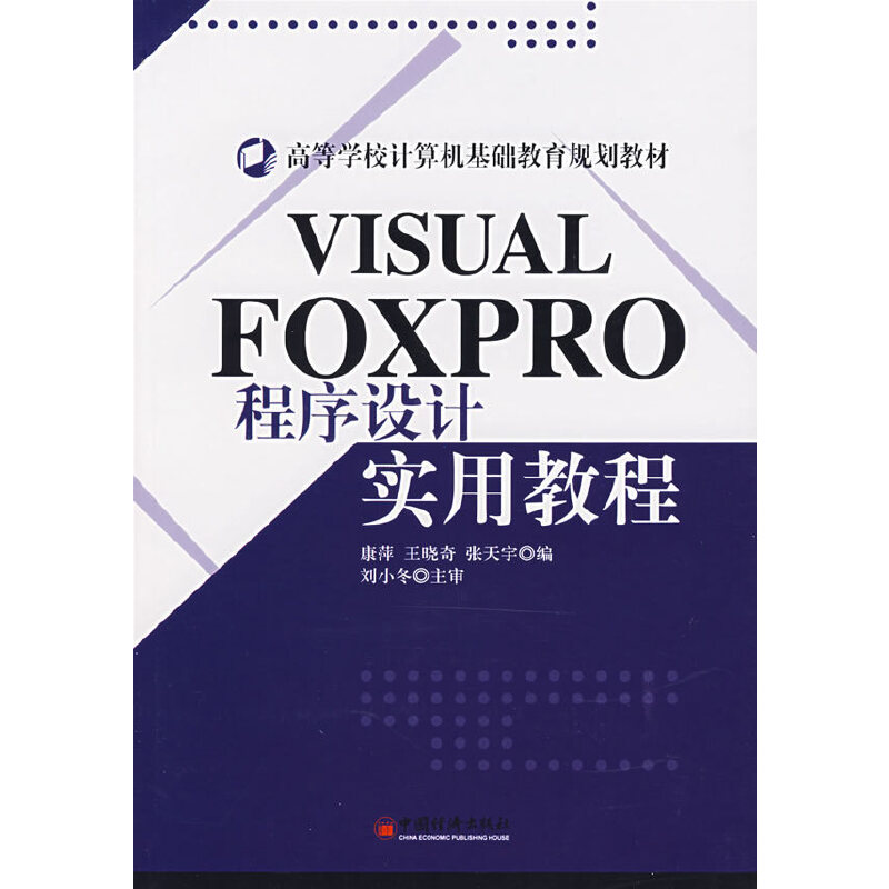 VISUAL FOXPRO 程序设计实用教程 PDF下载