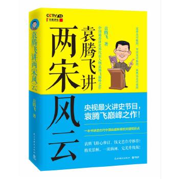 袁腾飞讲两宋风云(epub,mobi,pdf,txt,azw3,mobi)电子书