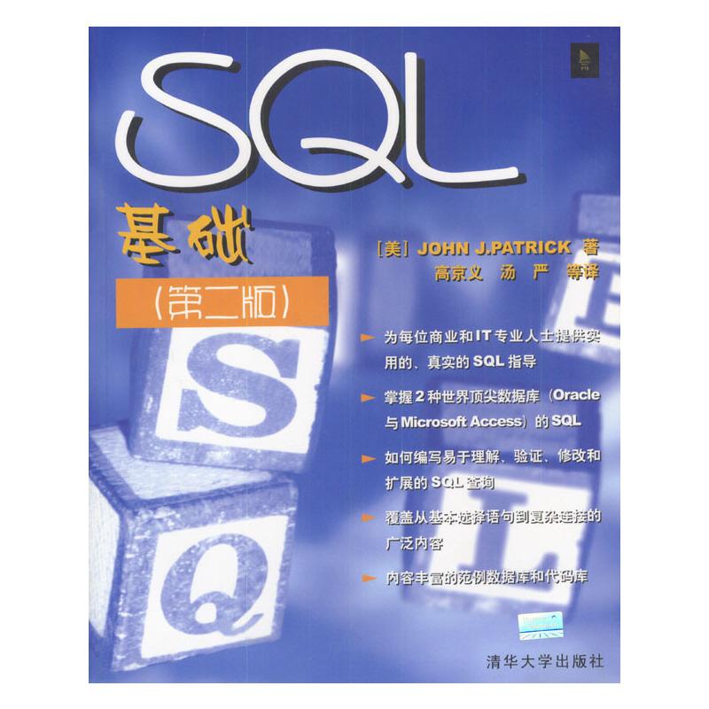 SQL基础 (第二版) PDF下载