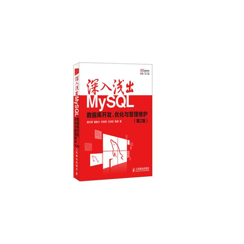 深入浅出MySQL:数据库开发、优化与管理维护(第2版) PDF下载