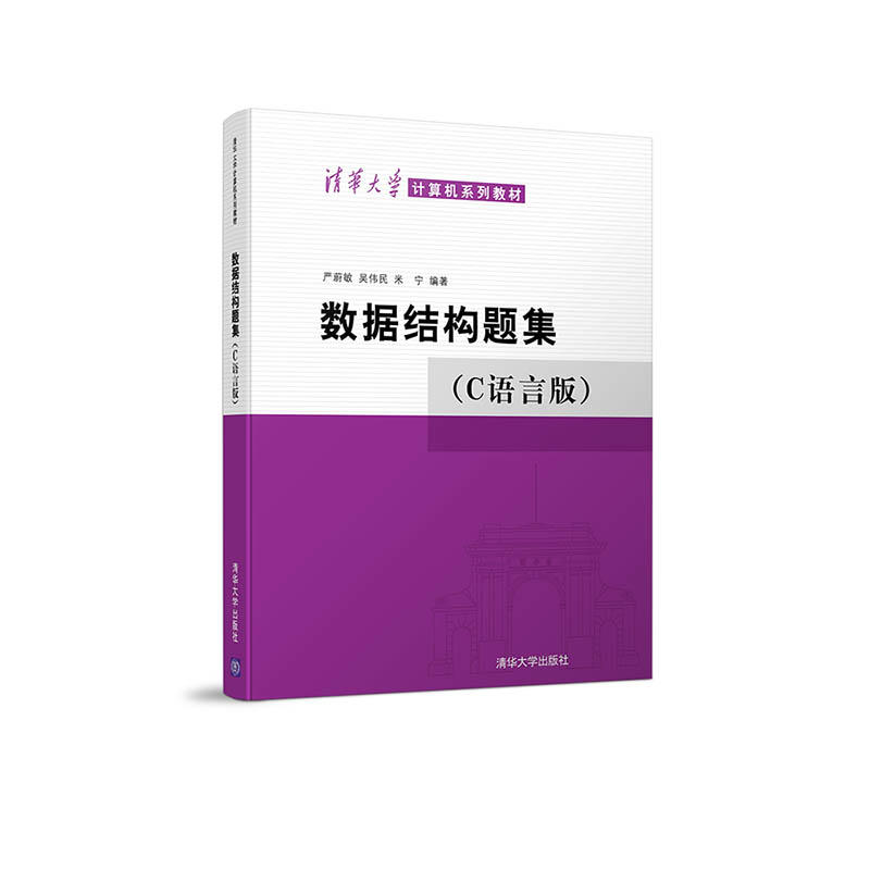 数据结构题集《C语言版》 PDF下载