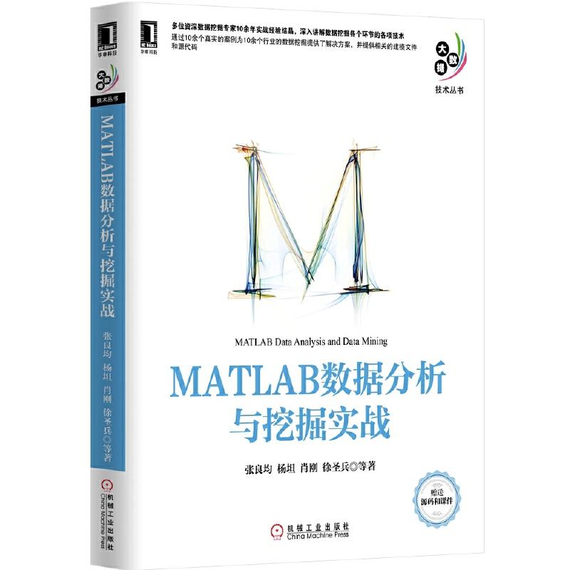 MATLAB数据分析与挖掘实战(具有10余年实战经验的资深数据挖掘专家,通过10余个真实的案例为10余个行业的数据挖掘提供了解决方案,并提供相关的建模文件和源代码) PDF下载