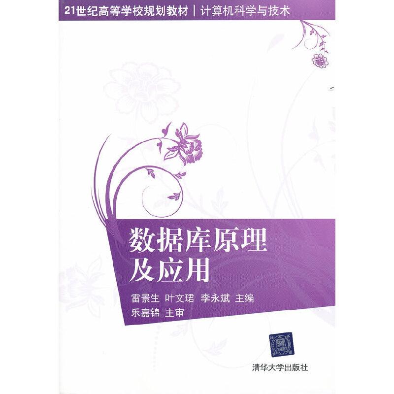 数据库原理及应用(21世纪高等学校规划教材·计算机科学与技术) PDF下载