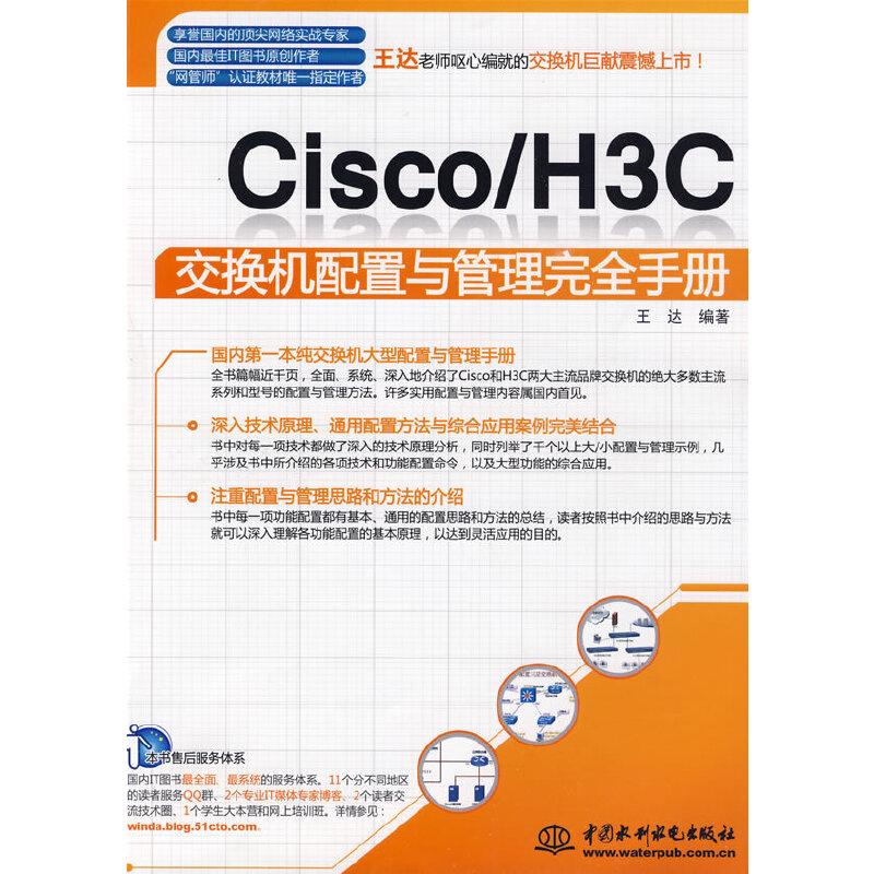 Cisco/H3C 交换机配置与管理完全手册 PDF下载