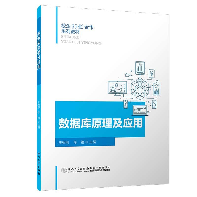 数据库原理及应用/校企(行业)合作系列教材 PDF下载