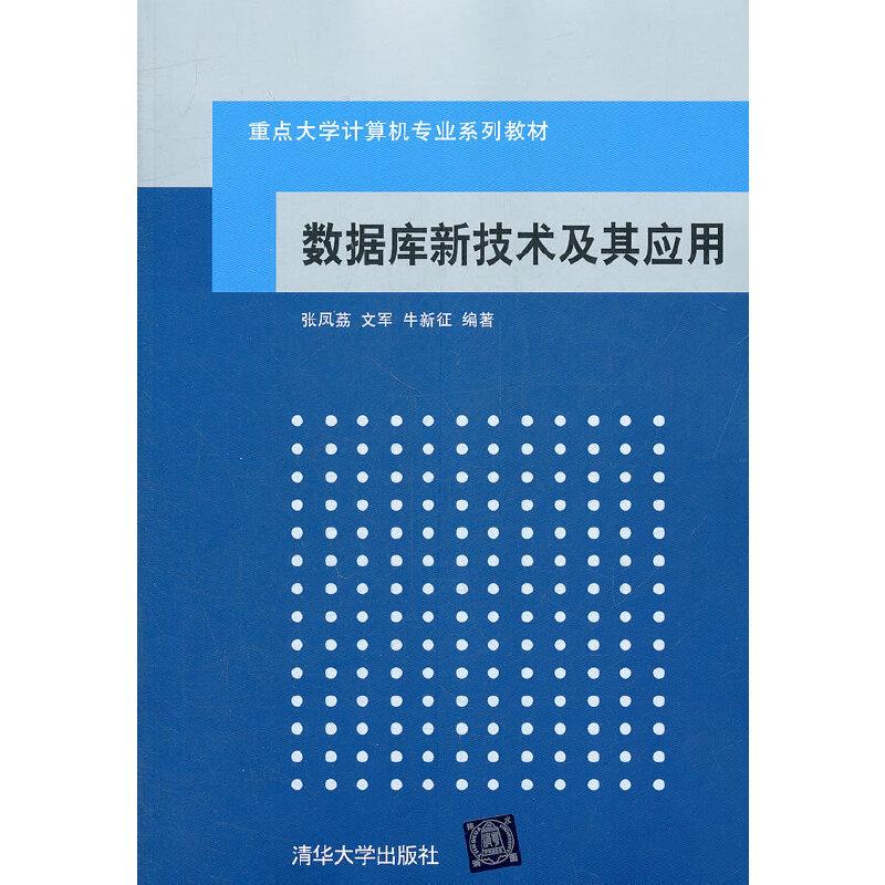 数据库新技术及其应用(重点大学计算机专业系列教材) PDF下载