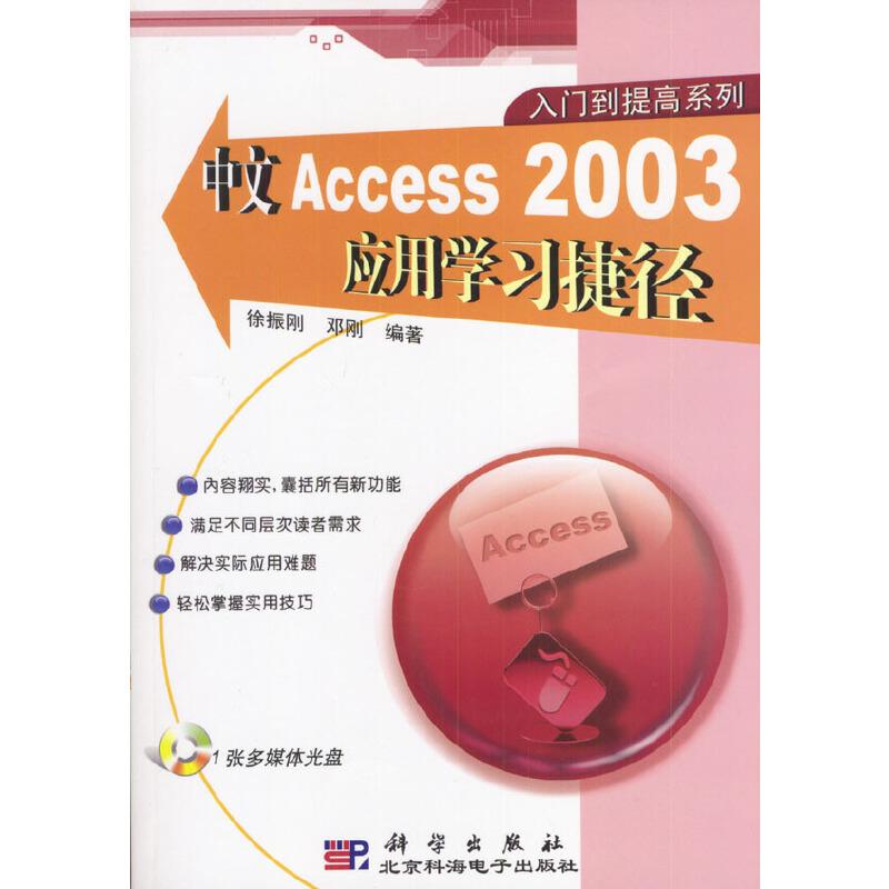 中文Access 2003应用学习捷径(1张光盘) PDF下载