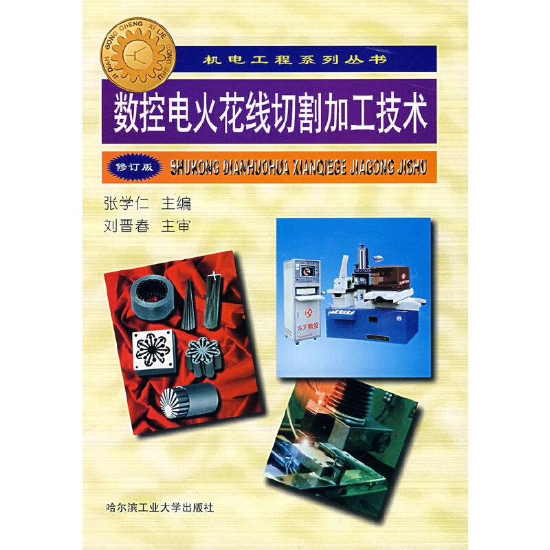 数控电火花线切割加工技术(修订版)/机电工程系列丛书 PDF下载