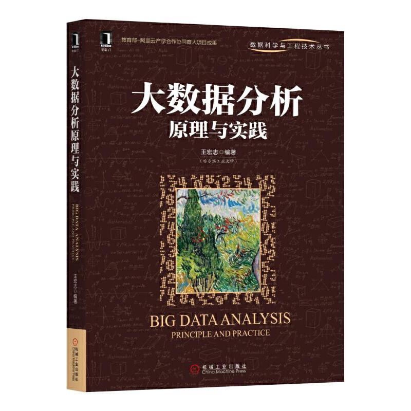 大数据分析原理与实践 PDF下载