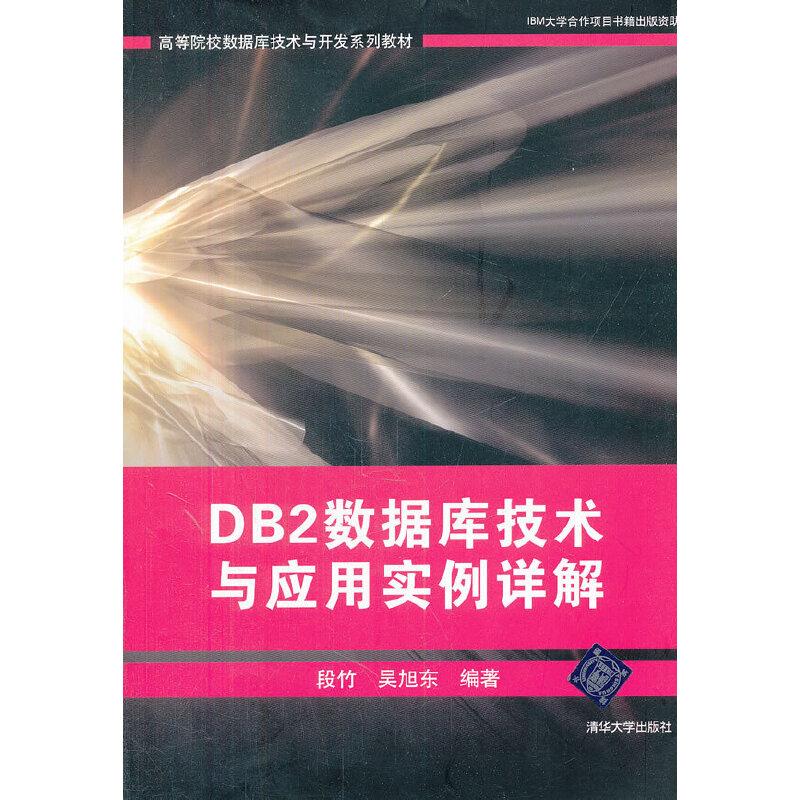 DB2数据库技术与应用实例详解(高等院校数据库技术与开发系列教材) PDF下载