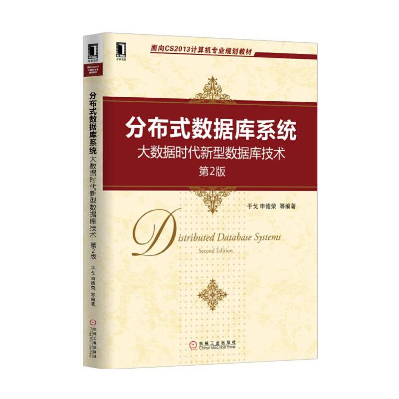 分布式数据库系统:大数据时代新型数据库技术 第2版 PDF下载