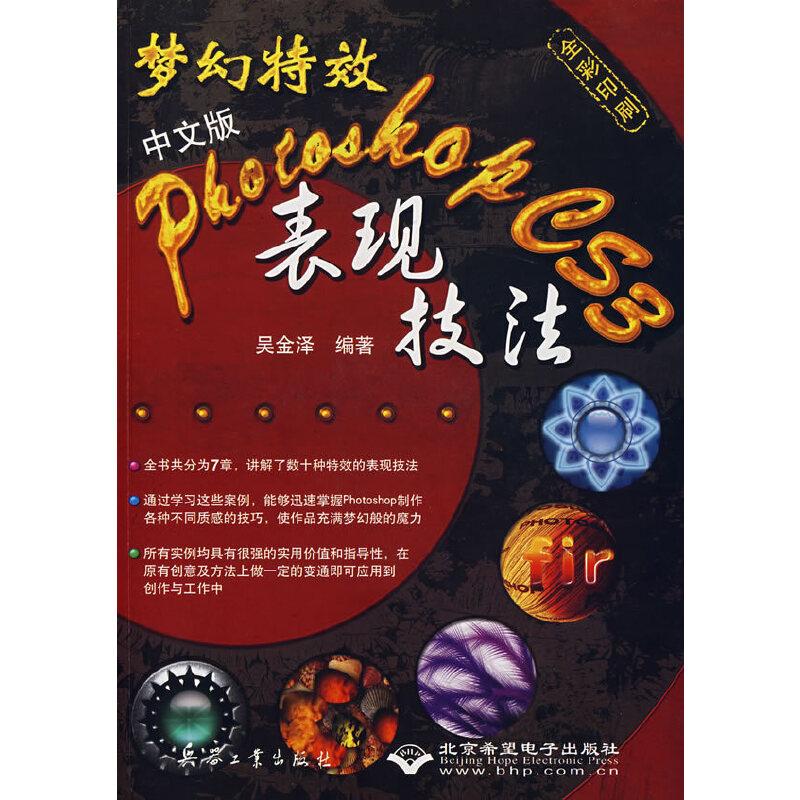 梦幻特效中文版PHOTOSHOPCS3表现技法(配2张光盘)