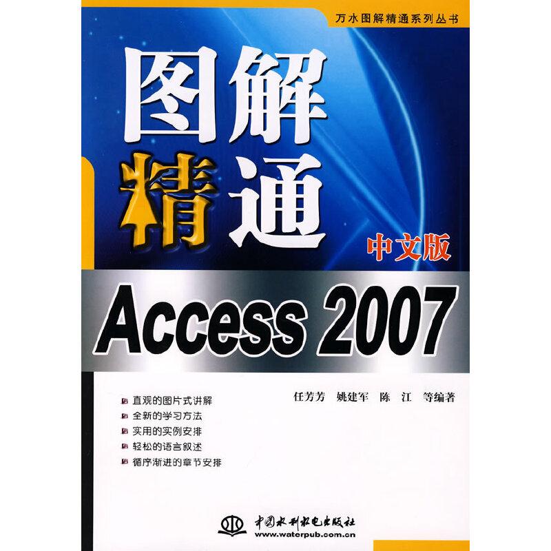 图解精通 Access 2007 中文版 (万水图解精通系列丛书) PDF下载