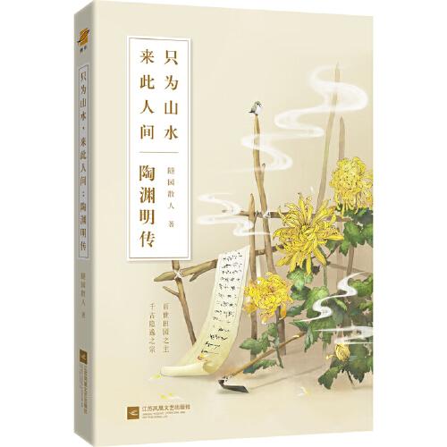 陶渊明传:只为山水,来此人间(epub,mobi,pdf,txt,azw3,mobi)电子书