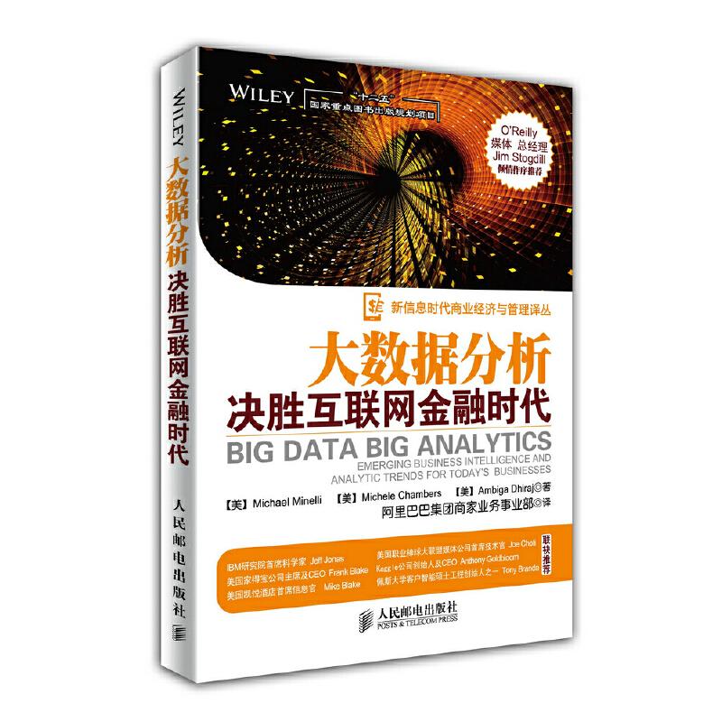 大数据分析:决胜互联网金融时代 PDF下载