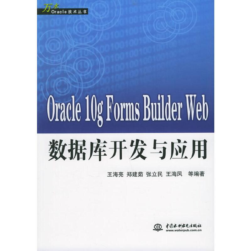 Oracle 10g Forms Builder Web 数据库开发与应用 PDF下载