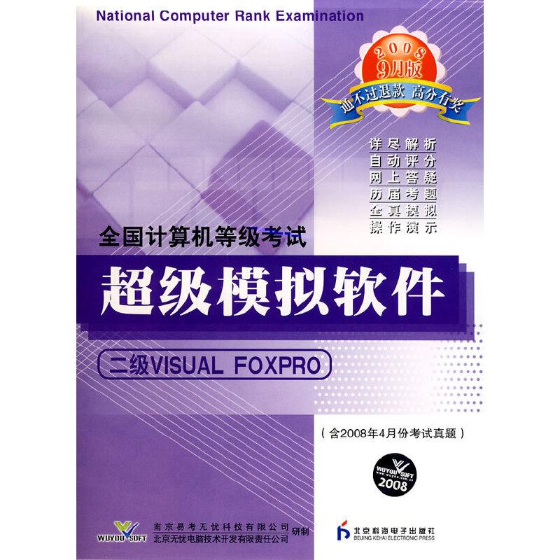 计算机等考软件二级Visual Foxpro(CD)(08年9月版) PDF下载