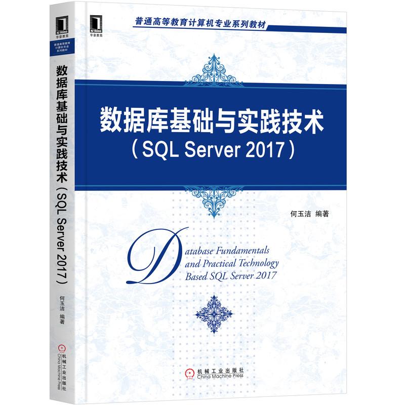 数据库基础与实践技术(SQL Server 2017) PDF下载
