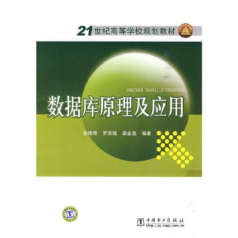 21世纪高等学校规划教材 数据库原理及应用 PDF下载