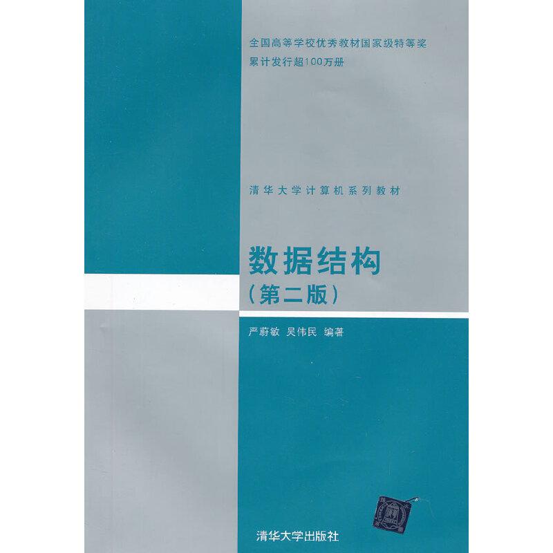 数据结构(第二版)(清华大学计算机系列教材) PDF下载