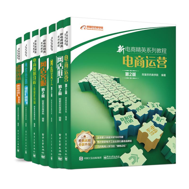 新电商精英系列教程7合1(升级套装共7册)