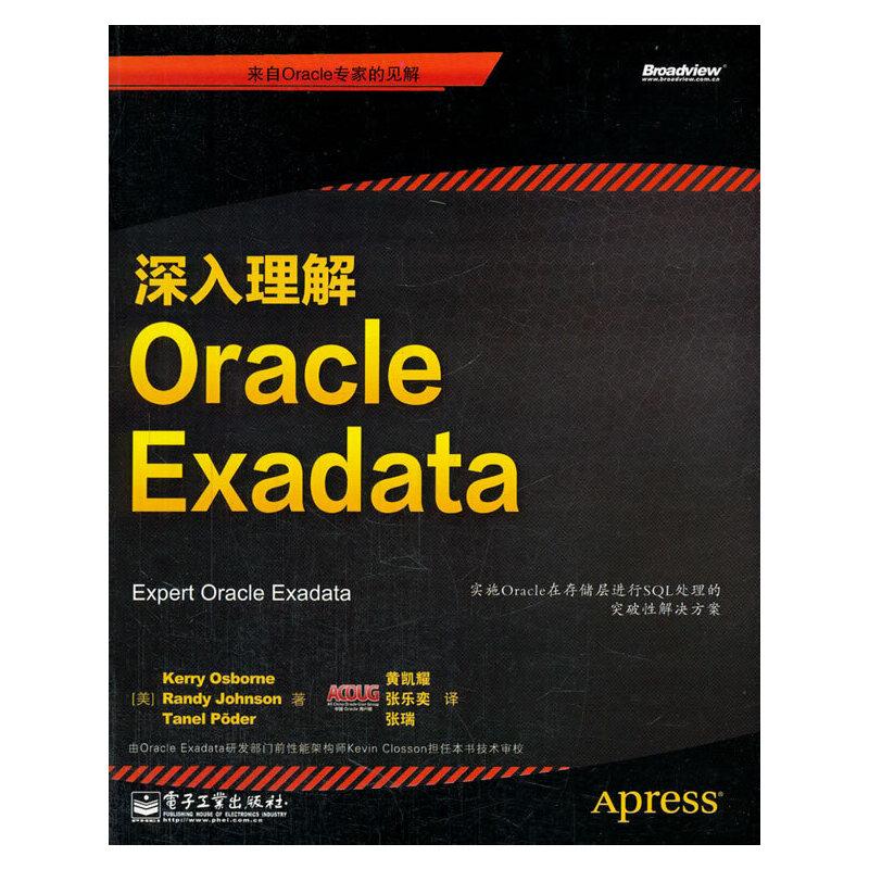 VIP——深入理解Oracle Exadata PDF下载