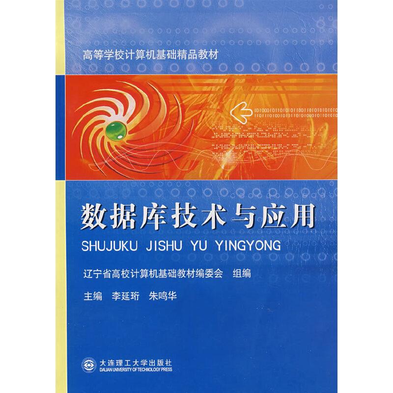 数据库技术与应用(高等学校计算机基础精品教材) PDF下载