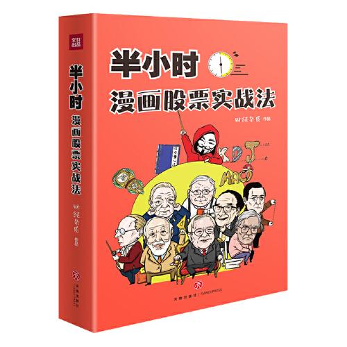 半小时漫画股票实战法  (epub,mobi,pdf,txt,azw3,mobi)电子书