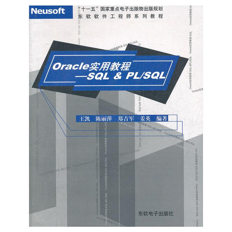 Oracle实用教程-SQL&PL/SQL PDF下载