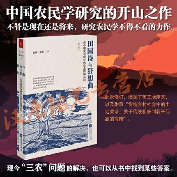 田园诗与狂想曲:关中模式与前近代社会的再认识(epub,mobi,pdf,txt,azw3,mobi)电子书
