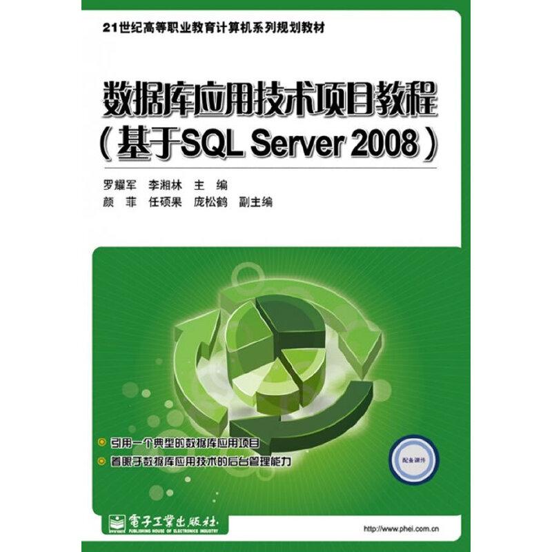 数据库应用技术项目教程(基于SQL Server 2008) PDF下载