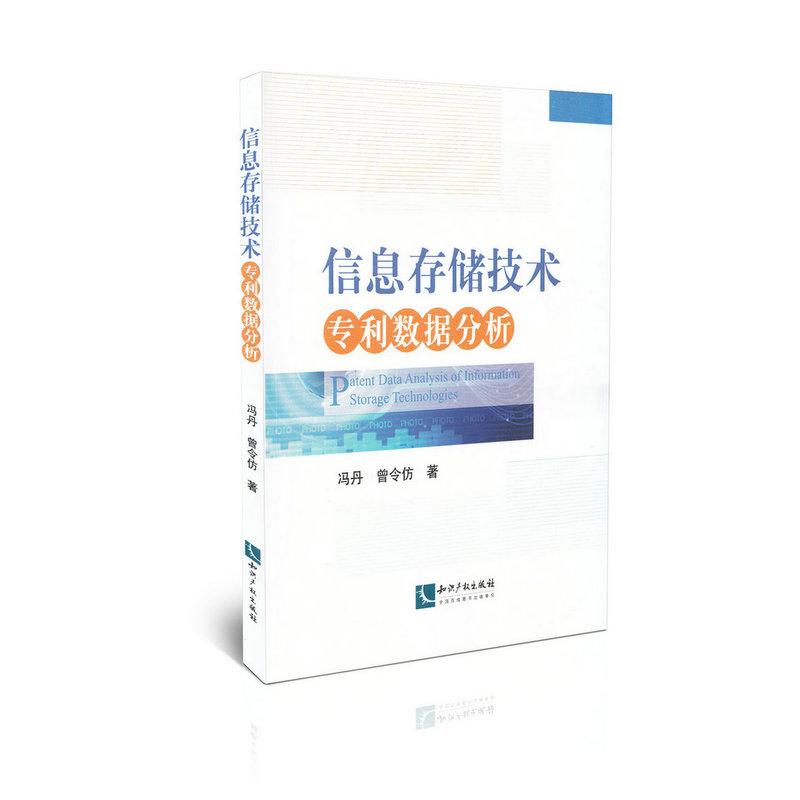信息存储技术专利数据分析 PDF下载