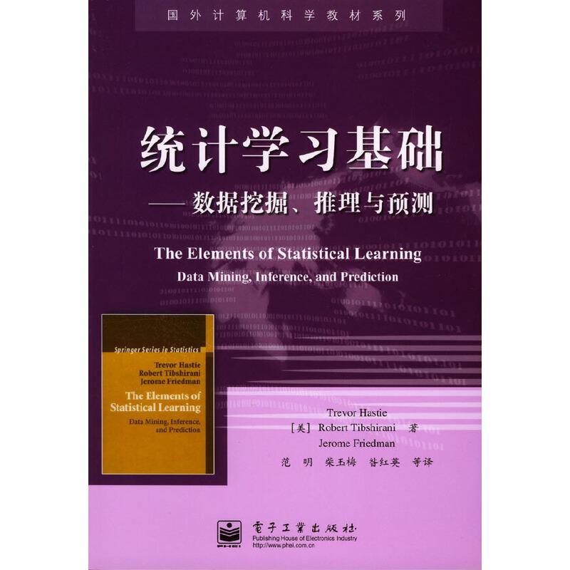 统计学习基础:数据挖掘、推理与预测 PDF下载