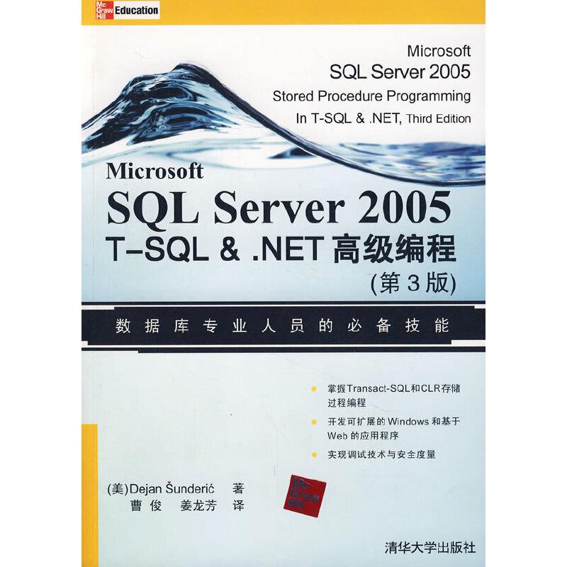 Microsoft SQL Server 2005 TSQL &.NET高级编程(第3版) PDF下载
