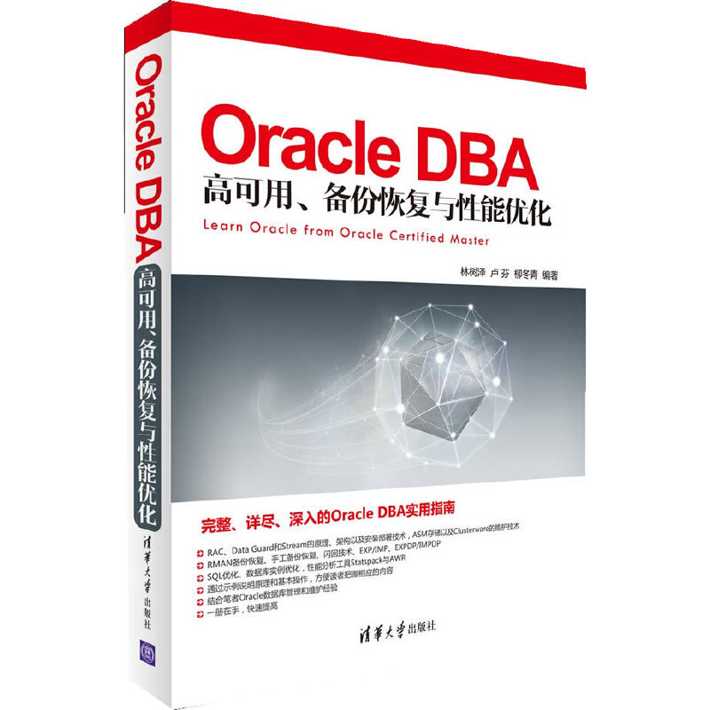 Oracle DBA 高可用、备份恢复与性能优化 PDF下载