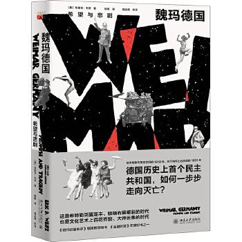 魏玛德国:希望与悲剧(epub,mobi,pdf,txt,azw3,mobi)电子书