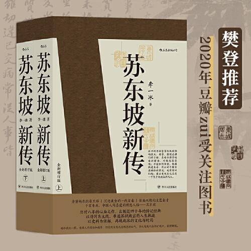 苏东坡新传 全新增订版(epub,mobi,pdf,txt,azw3,mobi)电子书