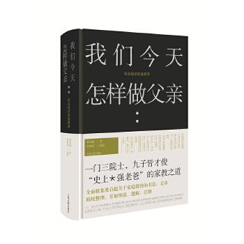 我们今天怎样做父亲:梁启超谈家庭教育(epub,mobi,pdf,txt,azw3,mobi)电子书