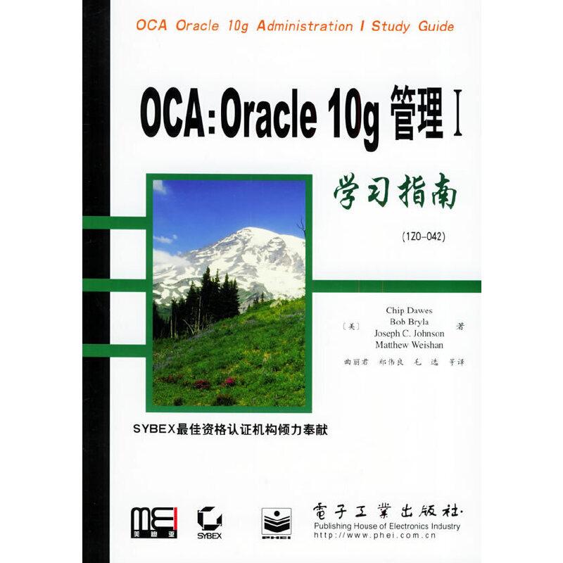 OCA:Oracle10g管理I学习指南(1Z0-042) PDF下载