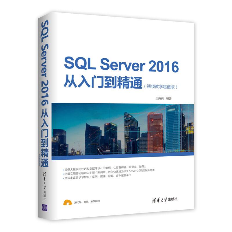 SQL Server 2016从入门到精通(视频教学超值版) PDF下载