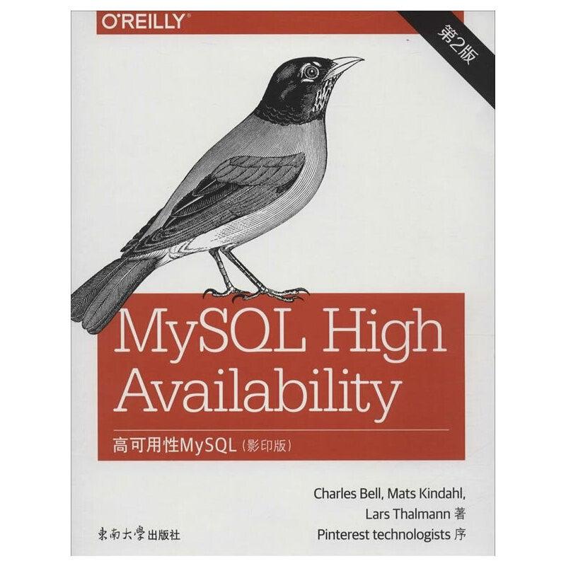 高可用性MySQL 第二版(影印版) PDF下载
