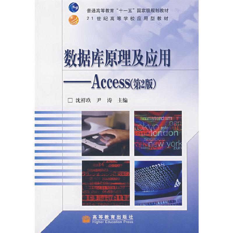 数据库原理及应用——Access(第2版) PDF下载