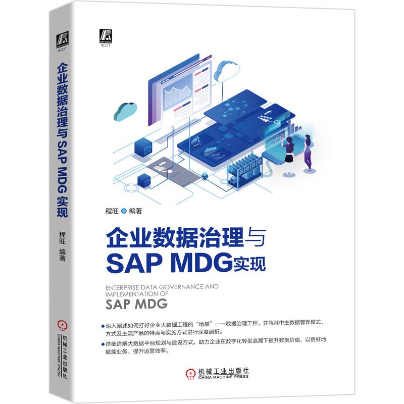 企业数据治理与SAP MDG实现 PDF下载