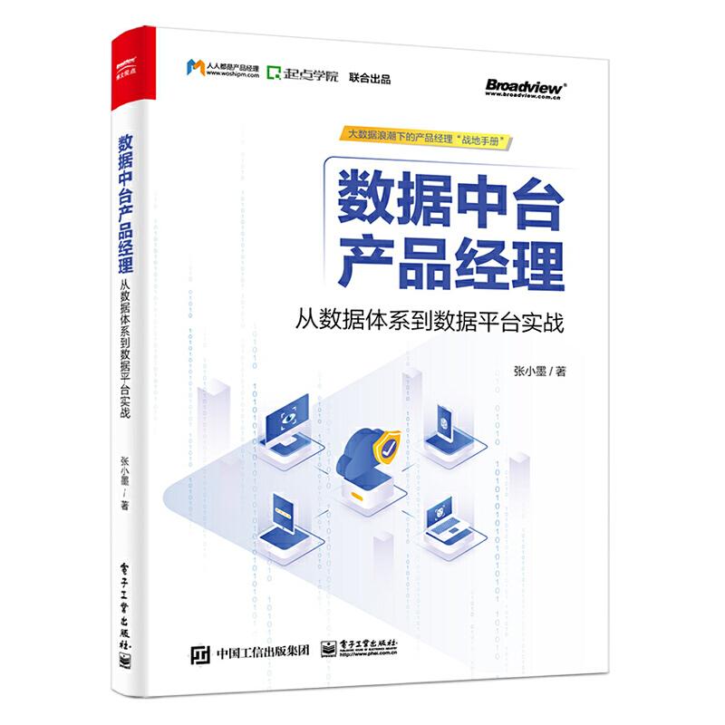 数据中台产品经理:从数据体系到数据平台实战 PDF下载