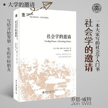 社会学的邀请(epub,mobi,pdf,txt,azw3,mobi)电子书
