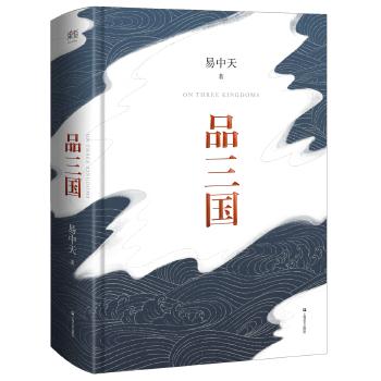 易中天品三国(epub,mobi,pdf,txt,azw3,mobi)电子书
