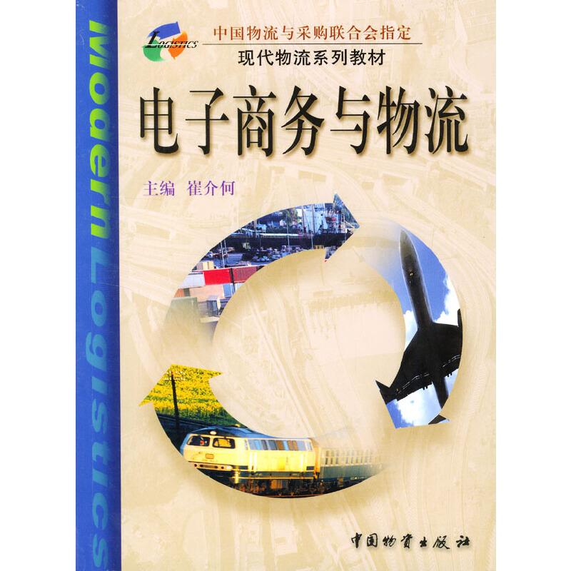 电子商务与物流 PDF下载