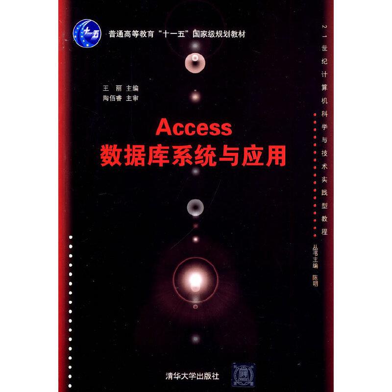 Access数据库系统与应用(21世纪计算机科学与技术实践型教程) PDF下载